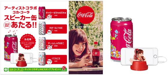 unBORDE アーティスト仕様の コカ・コーラ 缶型アンプ付 スピーカー