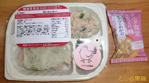 メディカルクックの冷凍宅配食