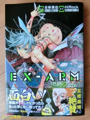 EX-ARM エクスアーム(6)