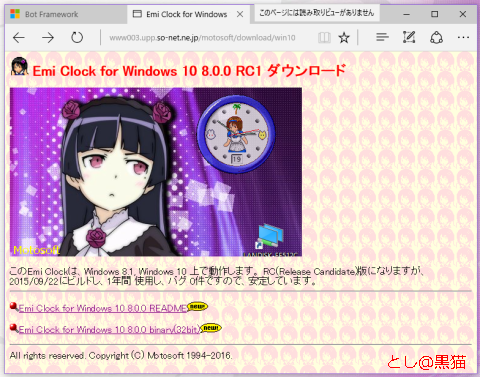 懐かしの Emi Clock が Windows 10 で復活!