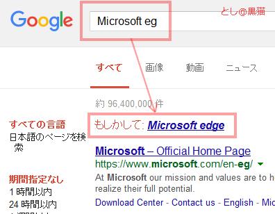 Google検索エンジンの類推昨日