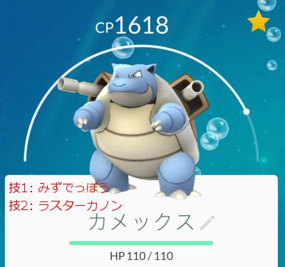 横浜で パウワウと ゼニガメ集めにGO