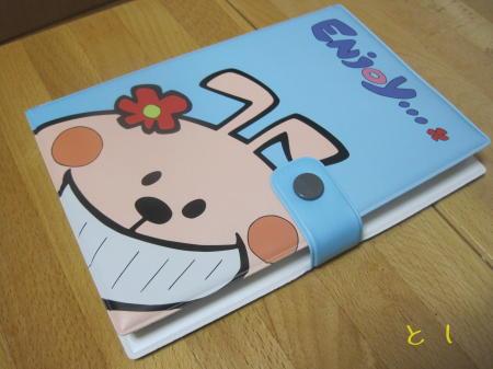 めんまの日記帳