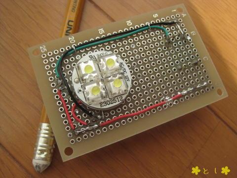 高輝度白色LEDを 4個使った発光ユニットを裏面に実装