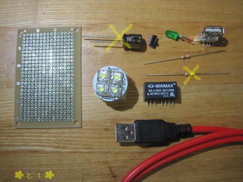USBバスパワー給電の照明ユニットのパーツ