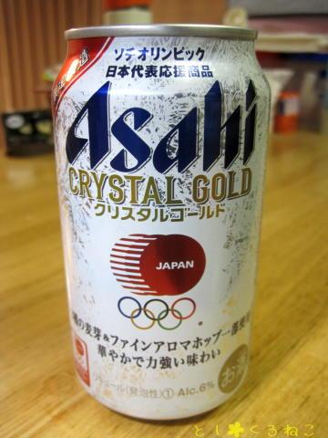アサヒ クリスタルゴールド