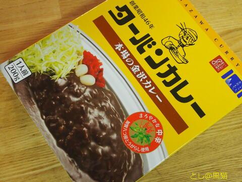 元祖金沢カレー = ターバンカレー、ゴリ煎