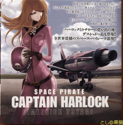 キャプテンハーロック ~次元航海~ (3)