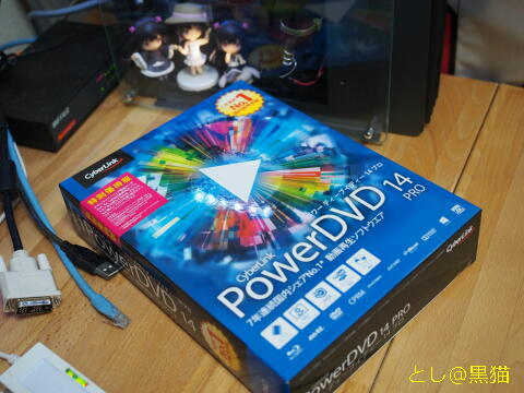 PowerDVD 14 Pro 優待版 買ってBlu-ray再生