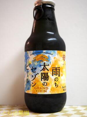 グランドキリン 雨のち太陽のセゾンビール