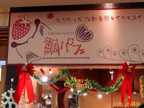 ぼっち X'mas 横濱キャンドルカフェ 2016 & 鯛パフェ