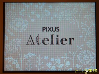 女子力アップ 複合機プリンター PIXUS Alteir MG7730F 買った♪