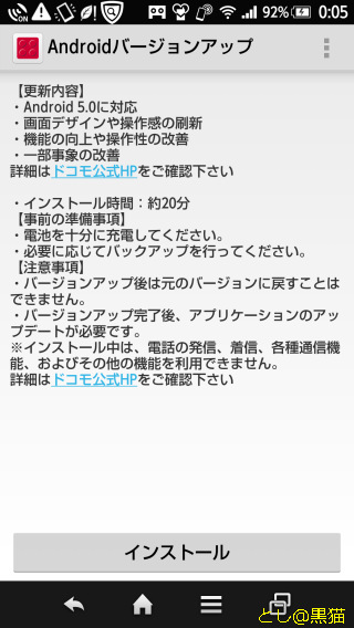 SH-01G Android 4 → 5 にバージョンアップしました
