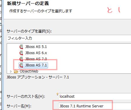サーバーのタイプは、『JBoss AS 7.1』を選択