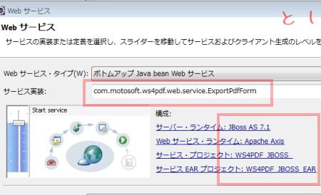 JBoss AS 7.1上でAxis 1.4の設定を行う