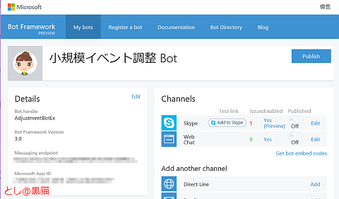 Microsot Bot Framework 3.0で 飲み会調整botデモサイト改二