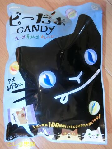 アメあげるにゃ 黒猫 ビー玉キャンディ