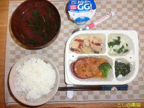 彩食健美の塩分制限宅配食