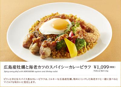 広島産牡蠣と海老カツのスパイシーカレーピラフ
