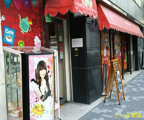 ぴなふぉあ 1号店 もな&ういメイド BDイベント → 3号店 → もな誕オフ会
