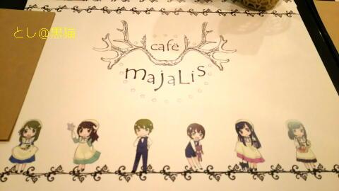 1日限りの手作りメイドカフェ majaLis 楽しかった