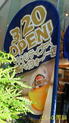 横浜ベイクォーター キリンシティ プラスで壮行会でした