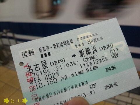 名古屋 → 新横浜は、1時間20分