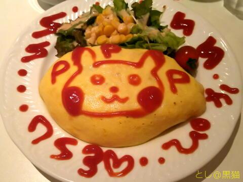 メイドカフェ ぴなふぉあ 1号店で、お絵かきオムライスとメロンソーダ
