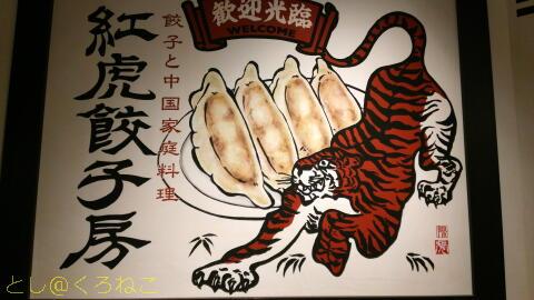 紅虎餃子房 紅麻辣担々麺 & トマトチーズ餃子