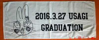 ぴなふぉあ 3号店 うさぎちゃん卒業の日