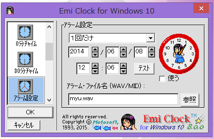 Emi Clock for Windows 10 v8.0.0 beta ビルドできた