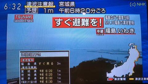 朝の地震 すごかった!