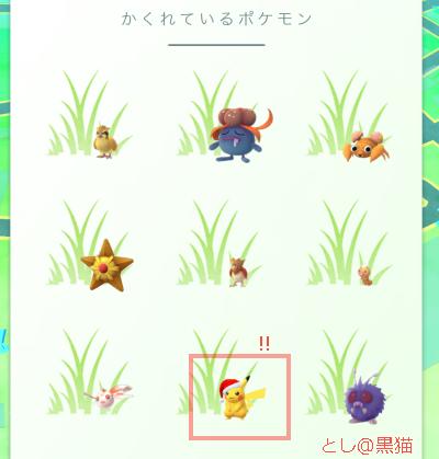ポケモン GOで ピカチュウがサンタ?!