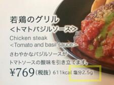 若鶏のグリル<トマトバジルソース>