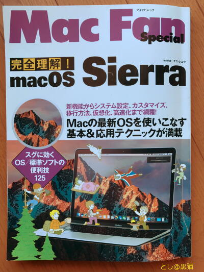 Macbook OS X El Capitan → macOS Sierra