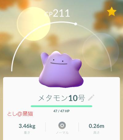 ポケモン GO 追加新ポケモン 続々ゲットだぜ!