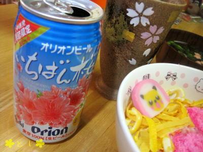 オリオン いちばん桜ビール
