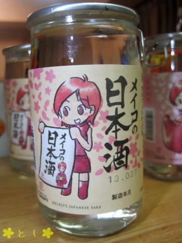 【初音ミクコラボ】 MEIKOの日本酒  180ML