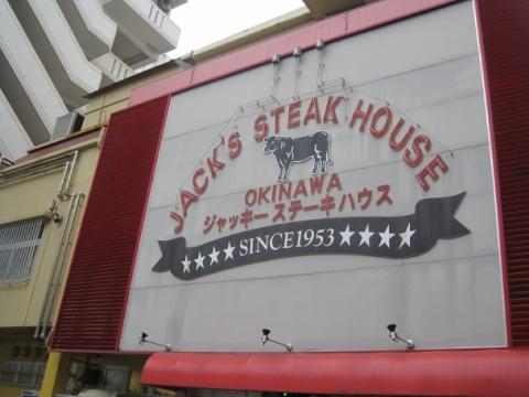 沖縄・那覇 ジャッキーで テンダーロインステーキ 250g