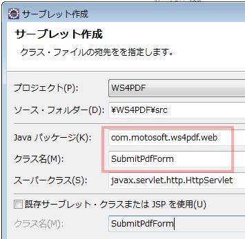 SubmitPdfFormサーブレットを作成します