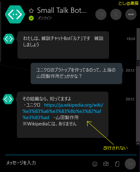 MS Bot Framework 3.0 + goo APIで組織・人名に反応するチャットbot改+Skype