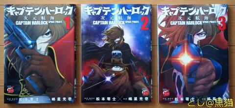 キャプテンハーロック ~次元航海~ (1) (2) (3)
