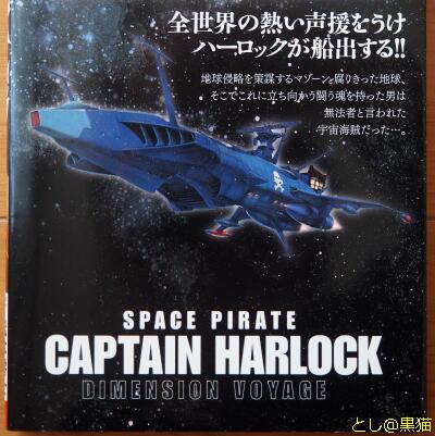 キャプテンハーロック ~次元航海~ (1)