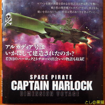 キャプテンハーロック ~次元航海~ (2)