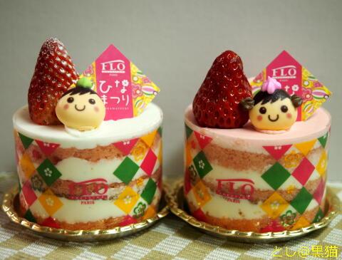 FLO ひなまつり限定 おひなさまケーキ