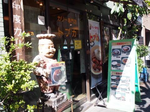 トプカ 神田本店 インド風 ムルギカリー