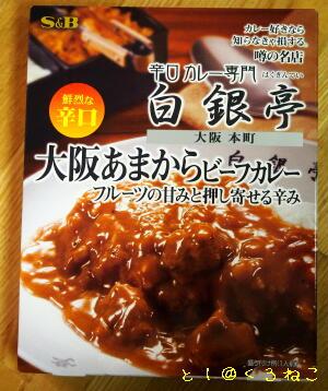 辛口カレー専門 白銀亭 の 大阪あまからビーフカレー