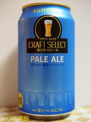 夏サラダプレート と 夏のビールたち