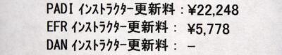 PADIジャパンから更新料請求