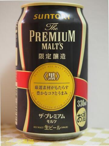 プレミアムモルツ 黒(限定醸造)